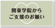 関東学院からご支援のお願い