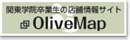 関東学院卒業生の店舗情報サイト OliveMap