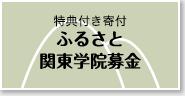 ふるさと関東学院募金