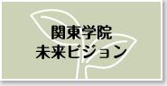 関東学院未来ビジョン
