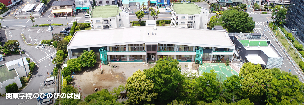 関東学院 のびのびのば園