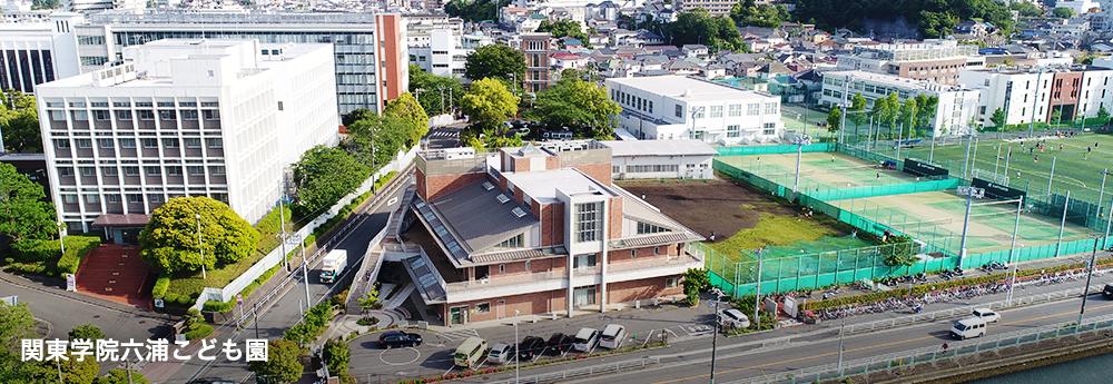 関東学院 六浦こども園