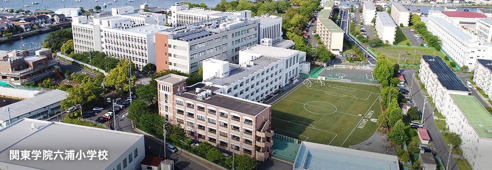 関東学院 六浦小学校