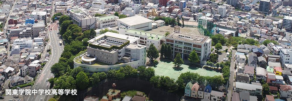 関東学院 中学校高等学校