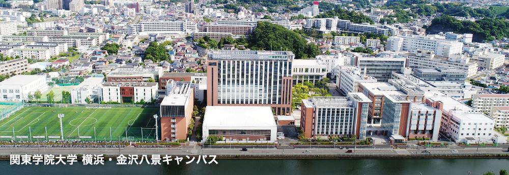 関東学院大学 横浜・金沢八景キャンパス
