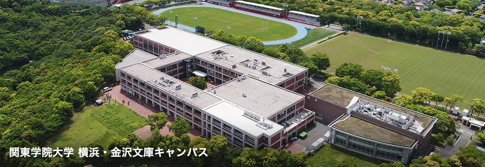 関東学院大学 横浜・金沢文庫キャンパス